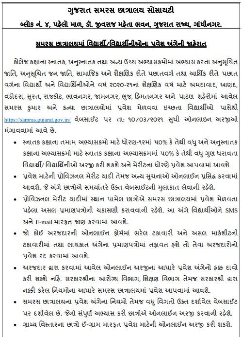 Samras Hostel Admission Notification