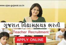 Vidhyasahayak Gujarat