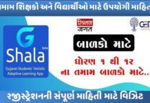 G-Shala Mobile App
