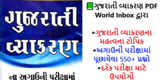 Gujarati Vyakaran