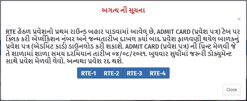 rte admission 1st round