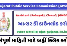 GPSC Assistant (Sahayak) Answer Key