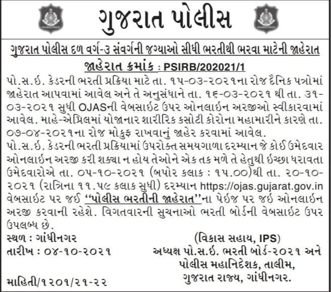 gujarat police psi bharti